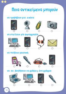 2017-04-12 00_28_17-04 - Ποιά αντικείμενα τραβούν εικόνα.pdf - Adobe Acrobat Reader DC