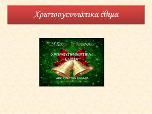 2017-04-12 00_46_28-χριστουγεννα1.pptx - Microsoft PowerPoint