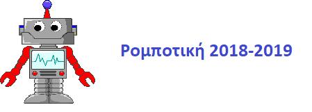 Ρομποτική 2018-2019