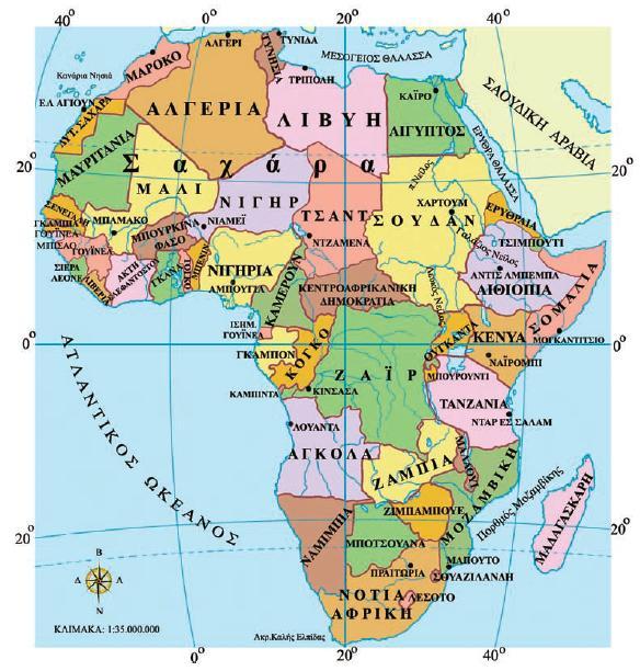 Pshfiako Sxoleio Afrikh
