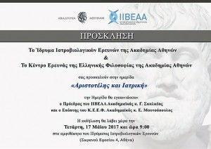 """Ημερίδα """"Αριστοτέλης και ιατρική"""", 17 Μαίου 2017"""