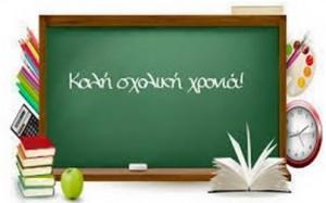 kali_sxoliki_xronia