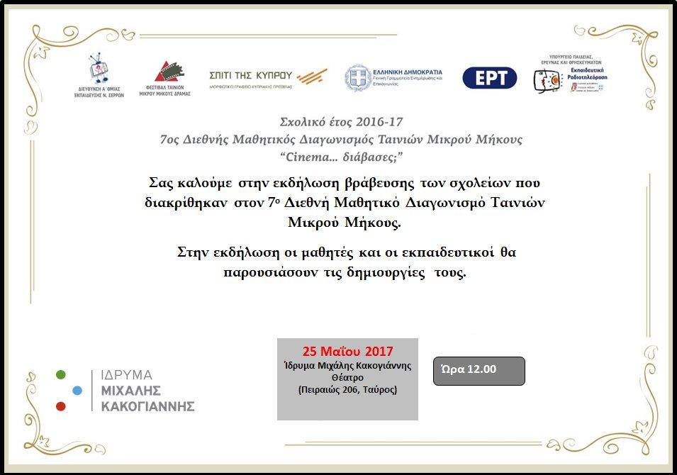 ΠΡΟΣΚΛΗΣΗ 2017_ΤΕΛΙΚΗ