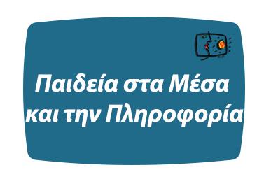 paideia_sta_mesa