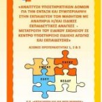 logoeidikiagogi2