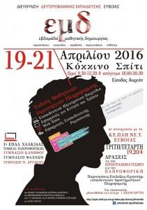 afisa μαθητική εβδομάδα πληροφορικής 2016_small