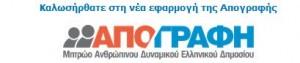 ΑΠΟΓΡΑΦΗ -Μητρώο Ανθρώπινου Δυναμικού Ελληνικού Δημοσίου