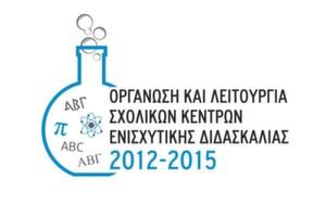 Οργάνωση και λειτουργία σχολικών κέντρων Ενισχυτικής διδασκαλίας 2012-2015