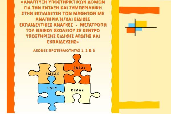 Ανάπτυξη υποστηρικτικών δομών για την ένταξη και συμπερίληψη στην εκπαίδευση των μαθητών με αναπηρία ή/και ειδικές εκπαιδευτικές ανάγκες - μετατροπή του ειδικού σχολείου σε κέντρο υποστήριξης ειδικής αγωγής εκπαίδευσης
