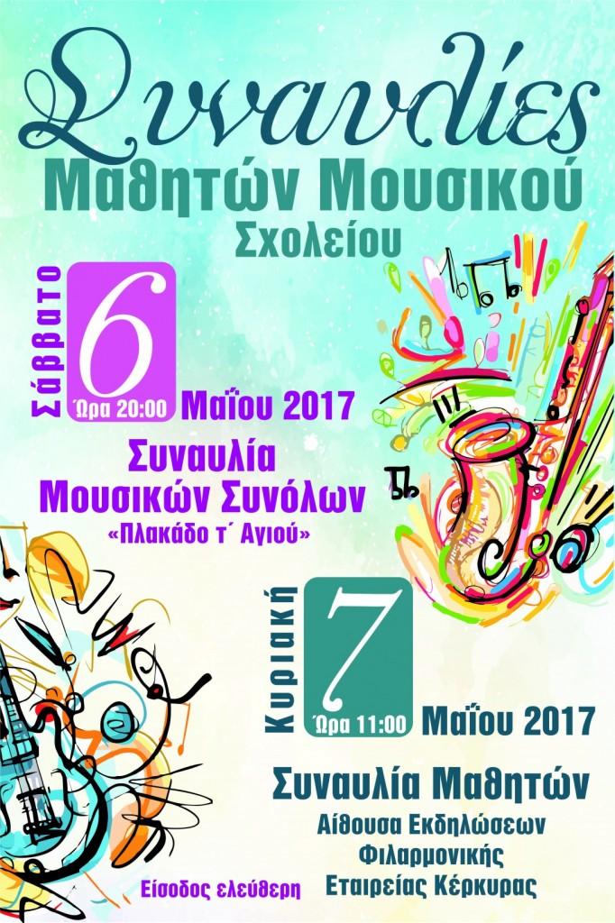 mousiko sxoleio synavlia mathiton Μάης 2017