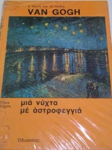 Μια νύχτα με αστροφεγγιά