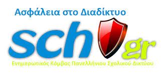 Σερφάρετε με ασφάλεια με τις οδηγίες του Πανελλήνιου Σχολικού Δικτύου