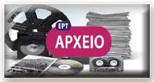 Αρχείο της ΕΡΤ / ERTarchive.ert.gr