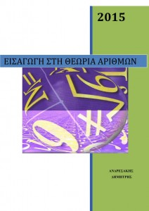 exofΤΗΕΤ2NUMTHEORY2_page_001