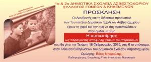 Αφίσα Νταφούλη 18-2-2015 Πρόσκληση Έγχρωμη