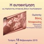 Αφίσα Νταφούλη 18-2-2015