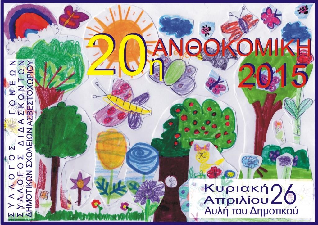 Αφίσα Ανθοκομική 2015