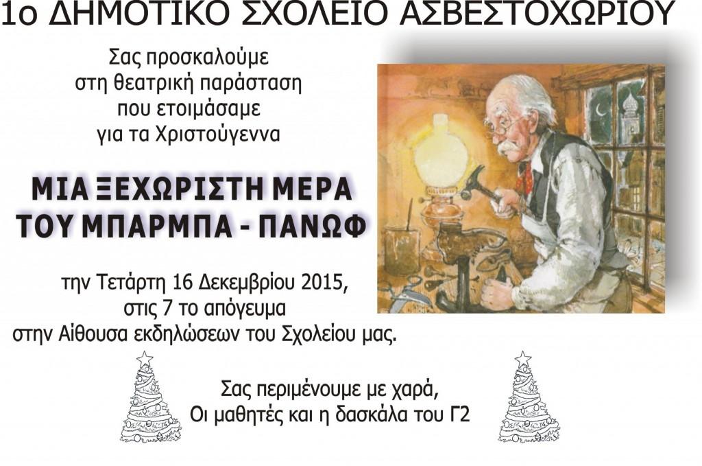 Μπαρμπα Πανώφ - Γ2 - Χριστούγεννα 2015 πρόσκληση