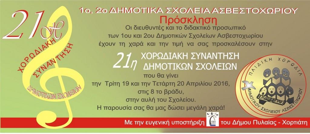 Πρόσκληση 21ης Χορωδιακής Συνάντησης