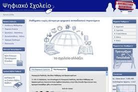 ΨΗΦΙΑΚΟ ΣΧΟΛΕΙΟ