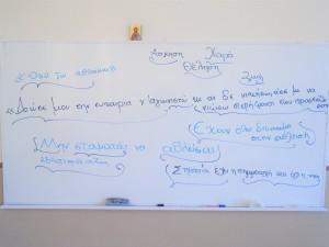Δημοτικό Σχολείο Ευξεινούπολης