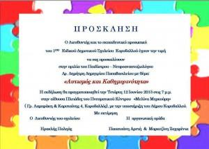 Πρόσκληση σε εκδήλωση με θέμα τον Αυτισμό