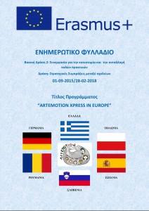"""ΕΝΗΜΕΡΩΤΙΚΟ ΦΥΛΛΑΔΙΟ """"ARTEMOTION XPRESS IN EUROPE"""""""
