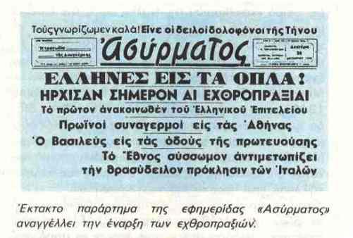 efimerida 1940a