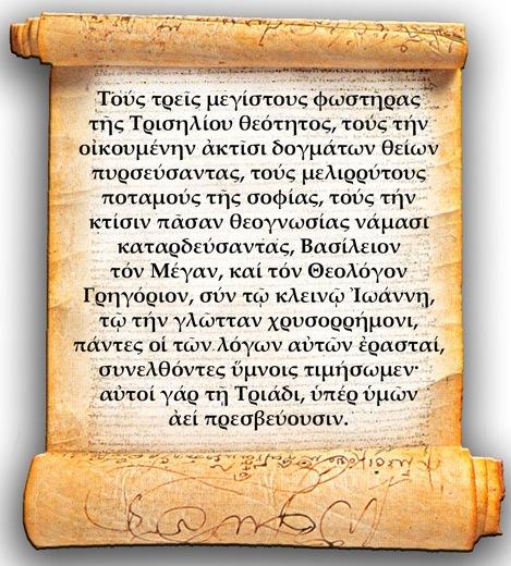 apolytikio-3-ierarxes