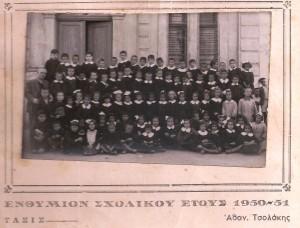 τριτο Δημοτικό Σχολειο Α Τάξη ετος  1950-1951 001