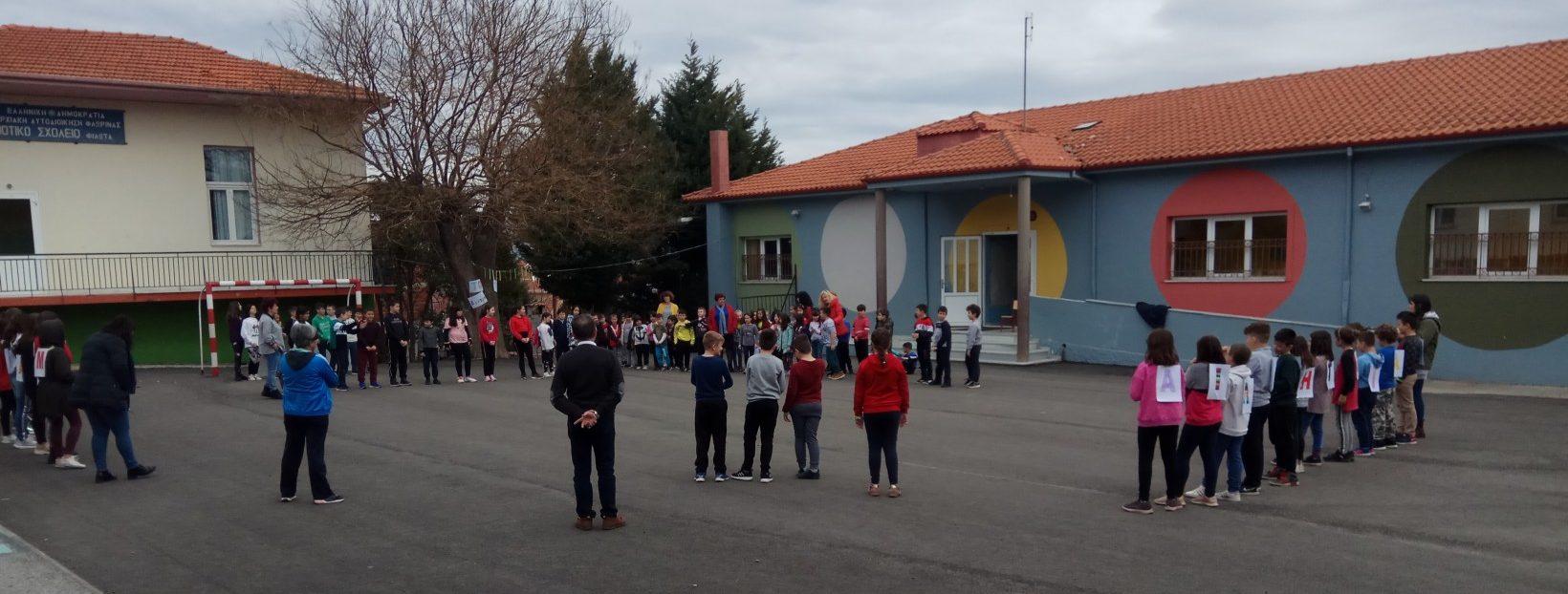 ΔΗΜΟΤΙΚΟ ΣΧΟΛΕΙΟ ΦΙΛΩΤΑ – Primary School of Filotas