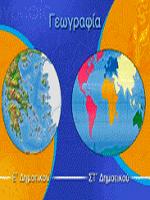 Γεωγραφία Ε΄- Στ΄Δημοτικού