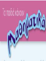 Μαθηματικά Ε΄Στ΄