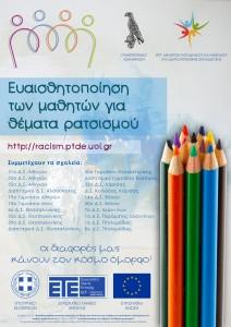 Racism-Poster_ΣΩΣΤΟ