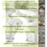 Αφίσα_Ε4-page-001 (1)