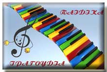 Music for children 220