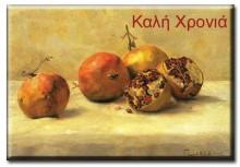 Pomegranates - Ρόδια 1