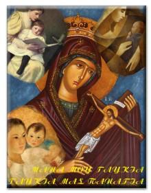 Μάνα μου γλυκιά, γλυκιά μας Παναγιά / My sweet mother our sweet Madonna