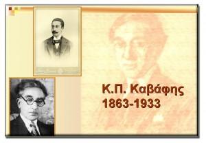 Κ. Π. Καβάφης / K. P. Kavafis