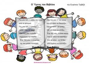 Ο ύμνος του βιβλίου