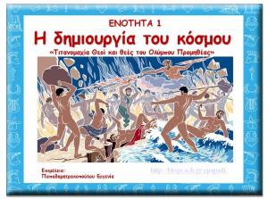 Titanes, Gods, Promitheus
