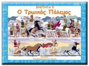 Troian War