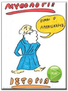 Η Ελληνική Μυθολογία σε κόμικ αντίγραφο