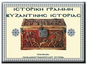 Ιστορική γραμμή Βυζαντινής Ιστορίας 2