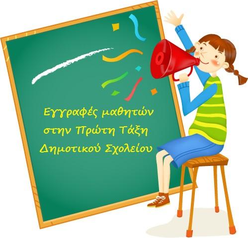 ΔΗΜΟΤΙΚΟ ΣΧΟΛΕΙΟ ΜΑΝΟΛΑΔΑΣ