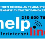 helpline_new