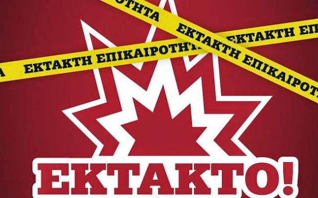 Covid-19: Νεότερη ανακοίνωση σχετικά με τα μέτρα στους οικισμούς Μουρίκι, Πλατανάκι, Ύπατο, Λουτουφί