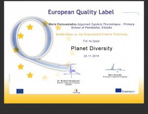 etw_europeanqualitylabel_79064_el-page-001