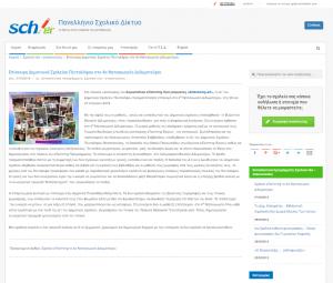 Ανακοίνωση Δράσης στο Πανελλήνιο Σχολικό Δίκτυο