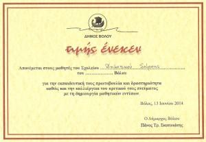 AWARD - PRIMARY SCHOOL OF SOURPI